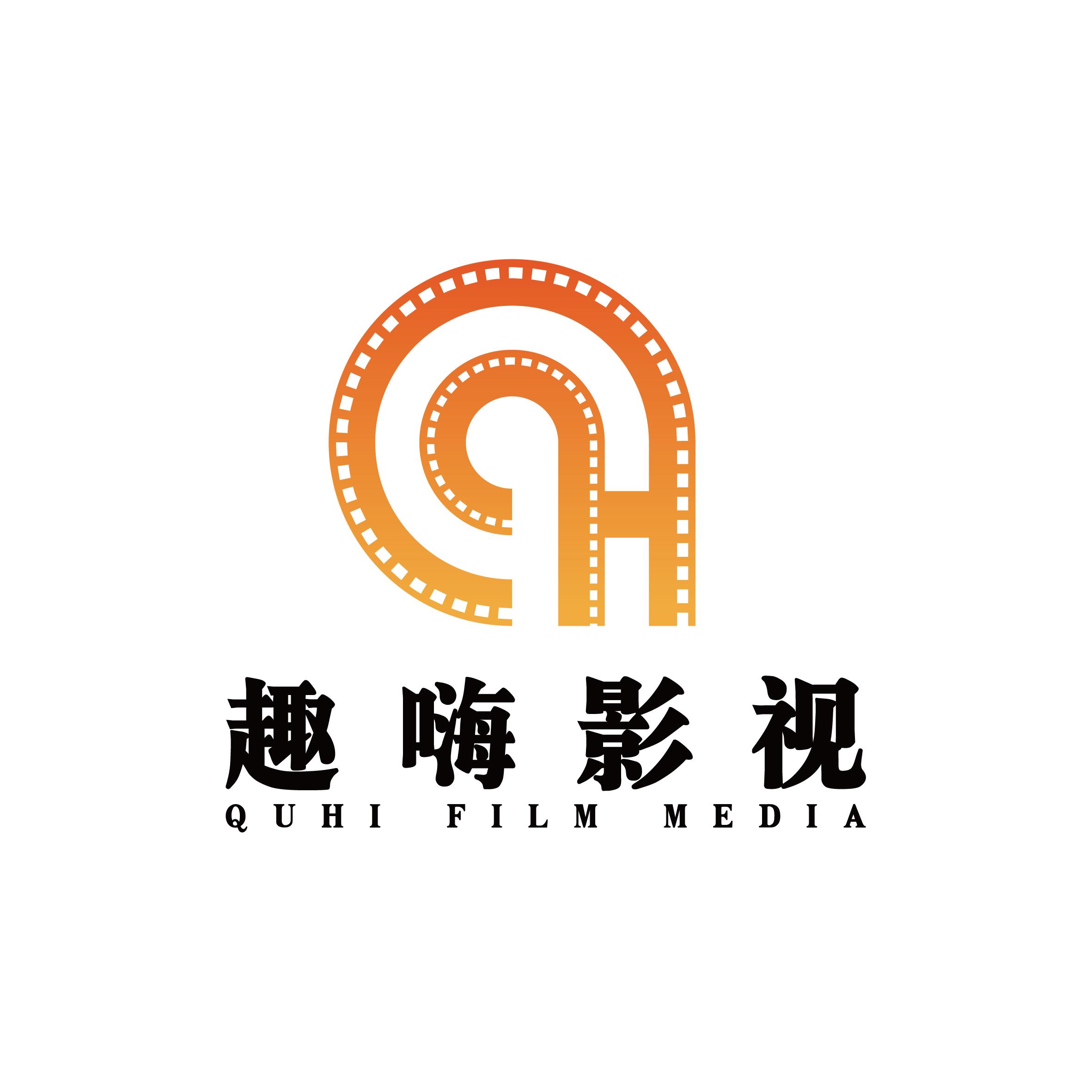 长沙趣嗨影视传媒有限公司